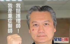台灣業主歧視護士 寧撻訂拒租屋
