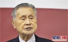 森喜朗正式辞任东京奥组委主席