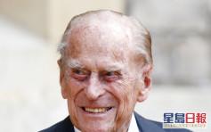 英國皇夫菲臘親王將留院觀察至下周