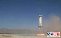 7月20日啟航 貝索斯太空公司拍賣太空之旅機票