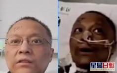 武漢染疫變黑醫生露面 網民:白了不少