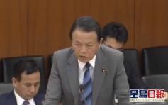 日本副首相抱怨歐洲輕視疫情 有人曾說「那是黃種人才會得的病」
