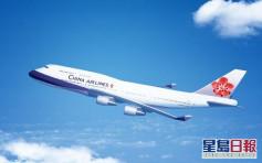 台湾华航两机师确诊 传华航未有遵守指挥中心规定