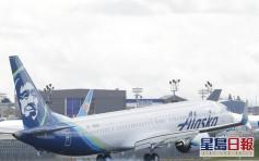 波音737 MAX客機周一進行認證試飛 料9月前不會復飛