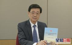 李家超指國安法實施至今拘100人 57人被起訴