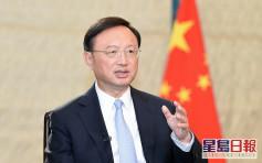 楊潔篪冀華府正確認識中國 推動中美關係重回正軌