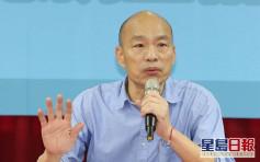 挺韓國瑜台商涉獲內地資金 台檢方起訴7人
