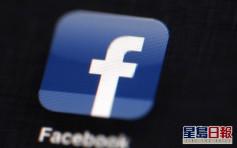 facebook與澳洲新聞集團達成協議 付費購買新聞內容