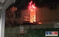何文田路政署地盤貨櫃起火 無人受傷