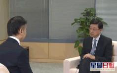 【國安法】李家超:關鍵時刻堵漏洞 令執法部門有法可依