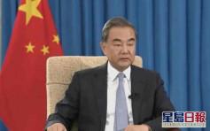 王毅:中美關係已到新十字路口 冀重回正軌