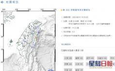 台灣花蓮下午發生5.3級地震