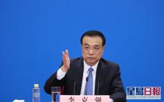 李克強:台灣問題是中國的內政 反對外來干涉