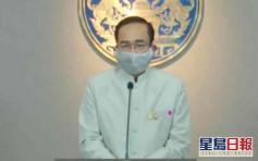 泰國增106宗累計4死 巴育頒布緊急狀態令周四起生效
