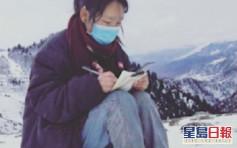 爬雪山尋「網」上堂 西藏學生妹零下三度坐足四個鐘