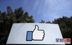 facebook 爭議聲中擱置推「兒童版 Instagram」