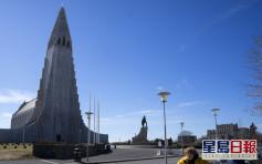 冰島宣布大致消除新冠肺炎病毒