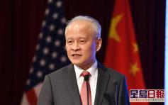 崔天凱︰拜登耐心對中國是好事 冀美方反思對華政策