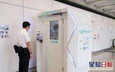【全球首试】港机场引入全身智能消毒通道 40秒杀菌