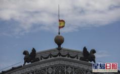 西班牙下半旗10天 为染疫病逝亡者哀悼