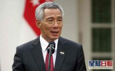 【港区国安法】李显龙:香港应保持冷静 无意乘机吸走香港企业