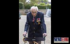 99岁退伍老兵绕花园走百转 为医护筹得过千万英镑