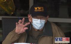 美国104岁二战老兵战胜新冠肺炎 为迄今全球最年长康复者