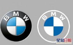 寶馬車廠更新Logo 是車廠創立103年來第6個更改