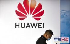 英國明年9月起禁用華為5G網絡設備