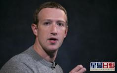 朱克伯格:Facebook将有半数员工永久在家工作