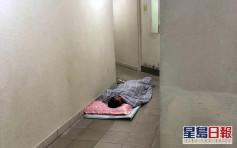 【維港會】疑得罪老婆被逼瞓大廈走廊 網民:應該係嗌交贏咗