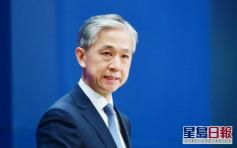 外交部:中方涉港問題立場得到國際社會大多數支持