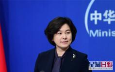 回应美方指「中国是头号威胁」言论 外交部驳斥促停止散布谎言