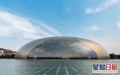 北京國家大劇院取消3月演出及暫停參觀