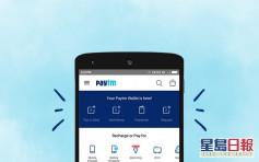 印度電子支付與Google爆競爭衝突 Paytm從Play Store下架