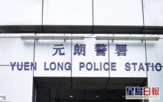 20岁少女报称元朗单位内被强奸 警追缉涉案男子