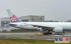 台湾华航被指去中国化「CHINA」字体大幅缩小