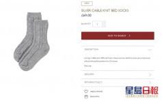 英国皇室卖纪念品填补财务损失 一双袜卖近7百元