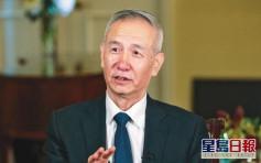 劉鶴指中央堅持一國兩制 支持香港發揮金融中心作用