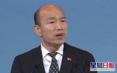 「罷韓案」 同意票逾93萬 多於韓國瑜當選市長票數