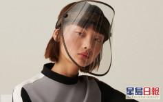 LV推防UV面罩防疫 10月30日起發售