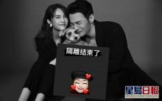 與李榮浩分隔兩地300日 楊丞琳宣布隔離結束網民催生B