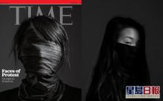 【修例風波】蒙面少女登《時代》國際版封面 示威者:已無回頭路