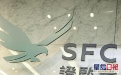 證監會:壹傳媒查訊仍在進行 會與審查員緊密協調