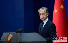 美打壓中國科技企業 外交部:最終將自食其果