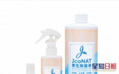 被指效果欠佳 JcoNAT除菌液:標準與產品性質不同