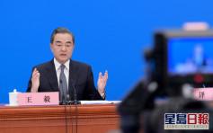王毅批評美國借新冠病毒對華攻擊抹黑