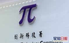 创新科技署公布 「遥距营商计划」拨款增至19亿元