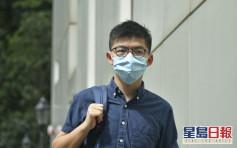 黄之锋今报到再被捕 涉去年10月非法集结及违《禁蒙面法》