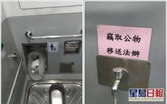 乘客乜都偷 怪賊專偷台鐵廁所不鏽鋼垃圾桶
